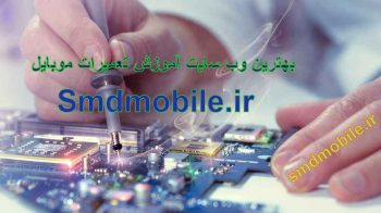 بهترین سایت آموزش تعمیرات موبایل