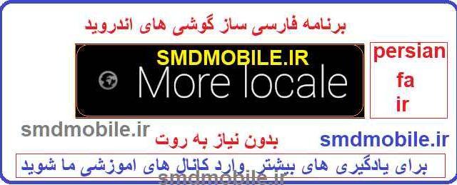 آموزش فارسی سازی گوشی با برنامه مورلوکال Morelocale