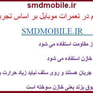 سوالات تعمیرات موبایل