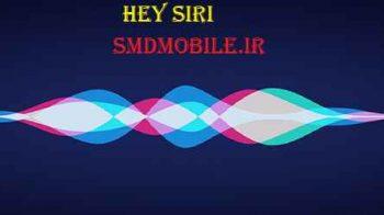 آموزش فعال کردن سیری در آیفون|Hey Siri