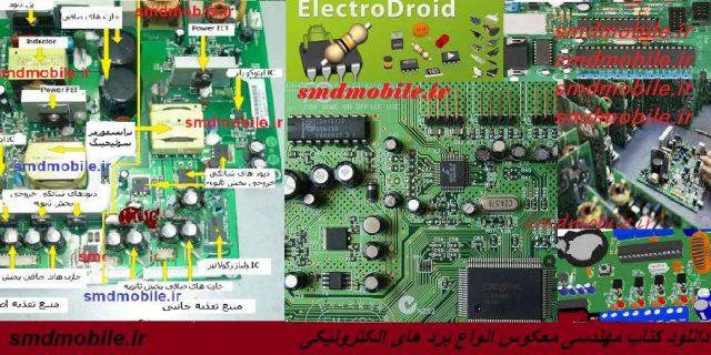 دانلود کتاب مهندسی معکوس انواع برد الکترونیکی